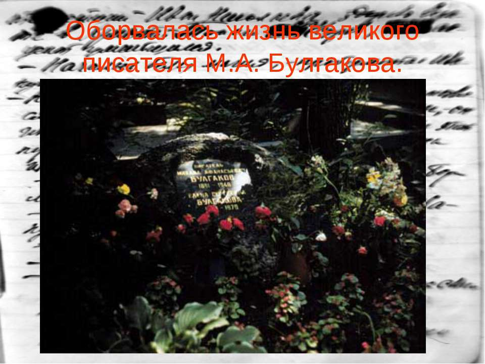 Оборвалась жизнь великого писателя М.А. Булгакова.