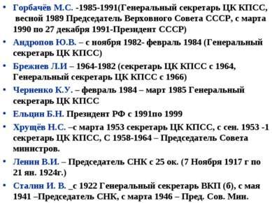 Горбачёв М.С. -1985-1991(Генеральный секретарь ЦК КПСС, весной 1989 Председат...