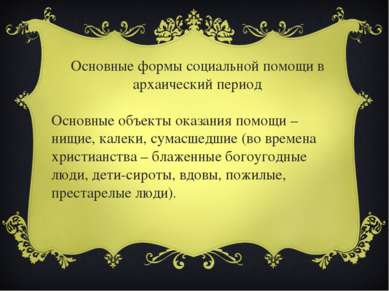 Основные формы социальной помощи в архаический период Основные объекты оказан...