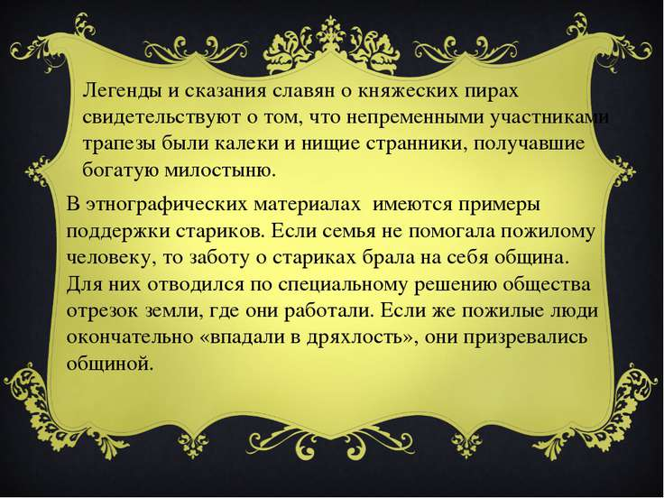 Легенды и сказания славян о княжеских пирах свидетельствуют о том, что непрем...