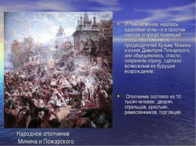 Народное ополчение Минина и Пожарского И, тем не менее, нашлись здоровые силы...