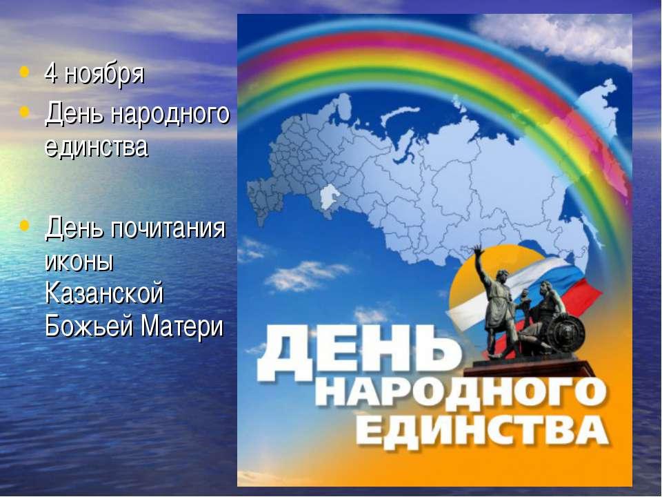 4 ноября День народного единства День почитания иконы Казанской Божьей Матери