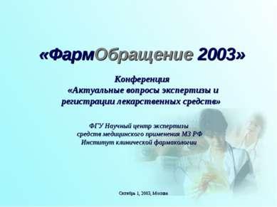 Конференция «Актуальные вопросы экспертизы и регистрации лекарственных средст...