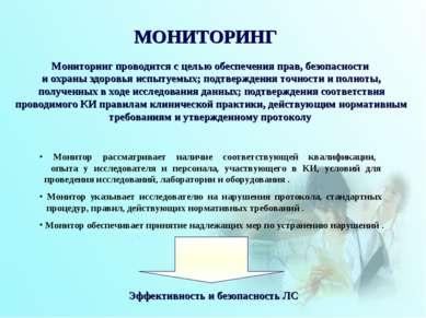 МОНИТОРИНГ Мониторинг проводится с целью обеспечения прав, безопасности и охр...