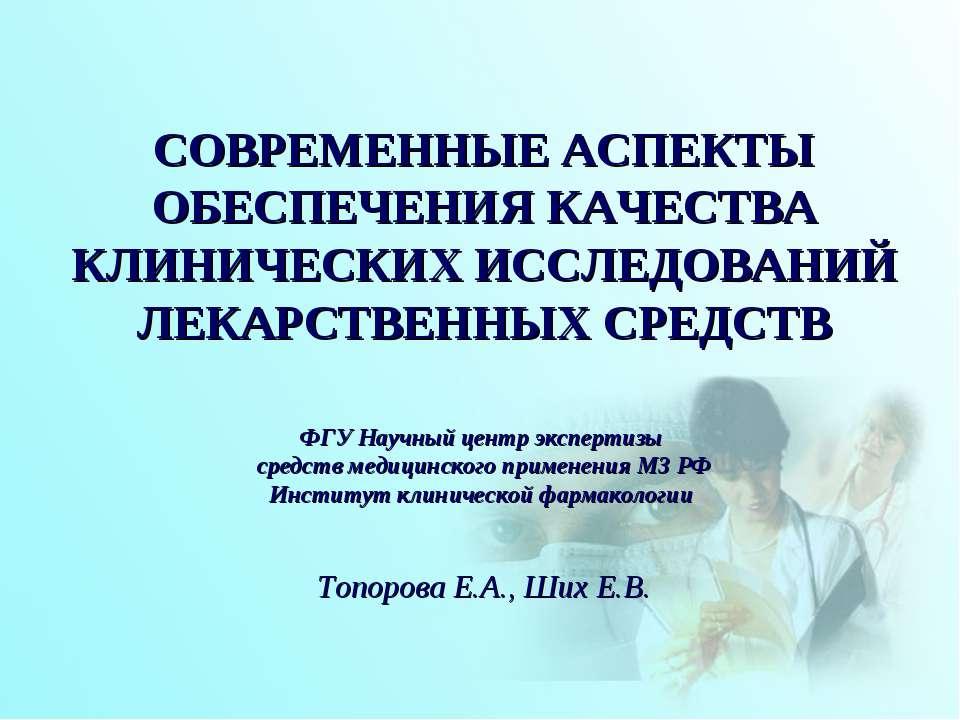 СОВРЕМЕННЫЕ АСПЕКТЫ ОБЕСПЕЧЕНИЯ КАЧЕСТВА КЛИНИЧЕСКИХ ИССЛЕДОВАНИЙ ЛЕКАРСТВЕНН...