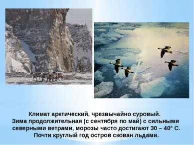 Климат арктический, чрезвычайно суровый. Зима продолжительная (с сентября по ...