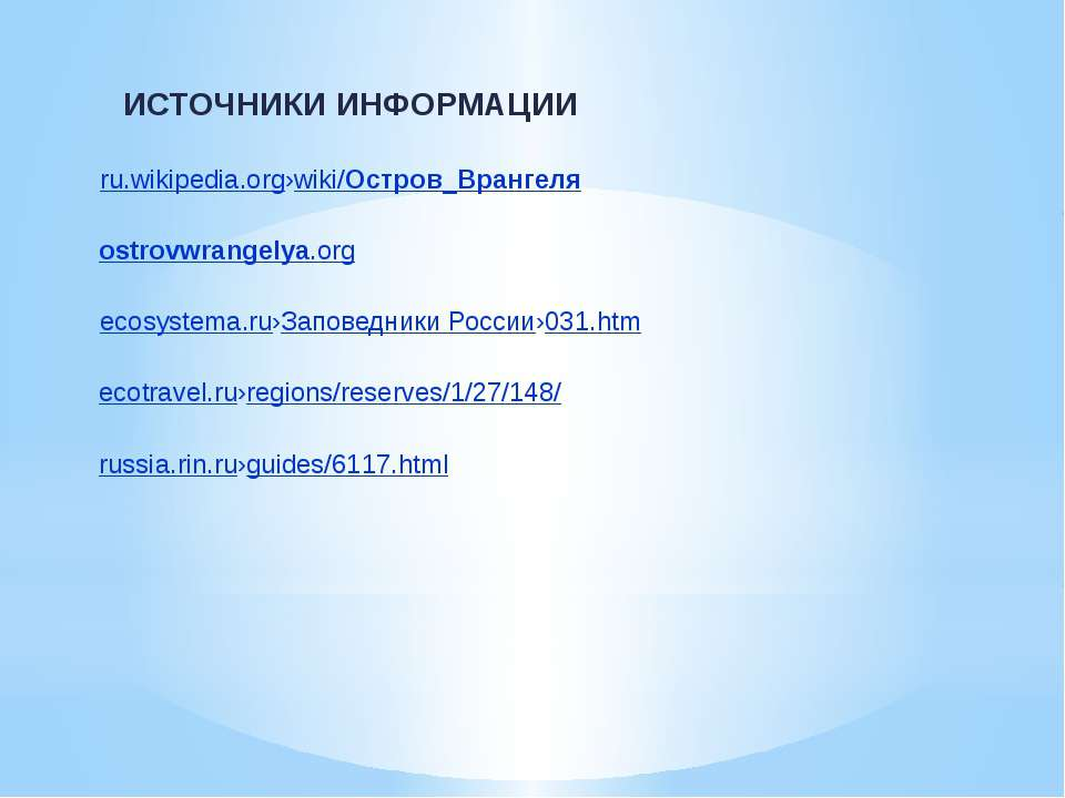 ИСТОЧНИКИ ИНФОРМАЦИИ ru.wikipedia.org›wiki/Остров_Врангеля ostrovwrangelya.or...