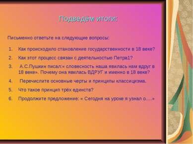 Подведём итоги: Письменно ответьте на следующие вопросы: Как происходило стан...