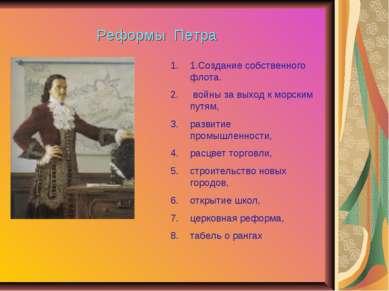 Реформы Петра 1.Создание собственного флота. войны за выход к морским путям,...