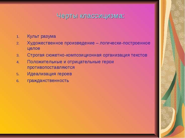 Культ разума Художественное произведение – логически-построенное целое Строга...