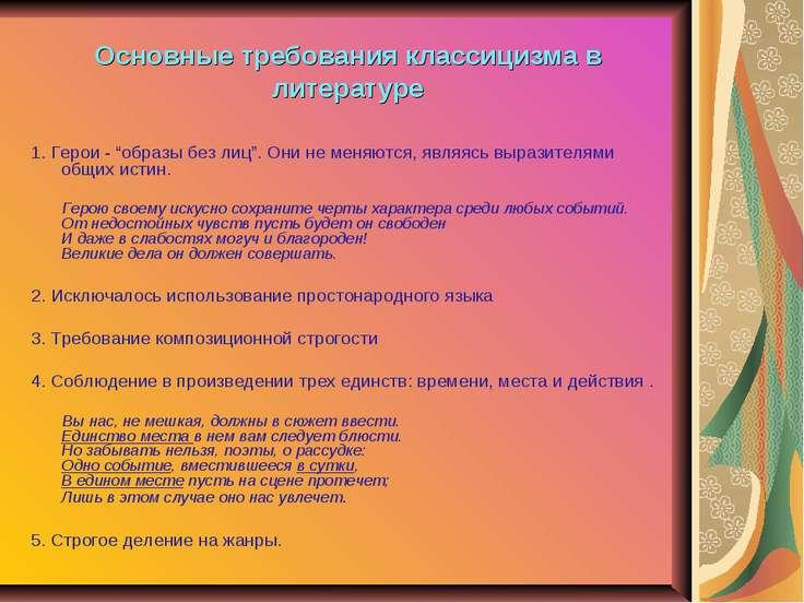 """Основные требования классицизма в литературе 1. Герои - """"образы без лиц"""". Они..."""