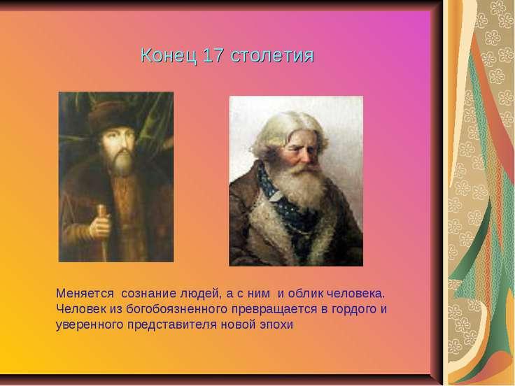 Меняется сознание людей, а с ним и облик человека. Человек из богобоязненного...