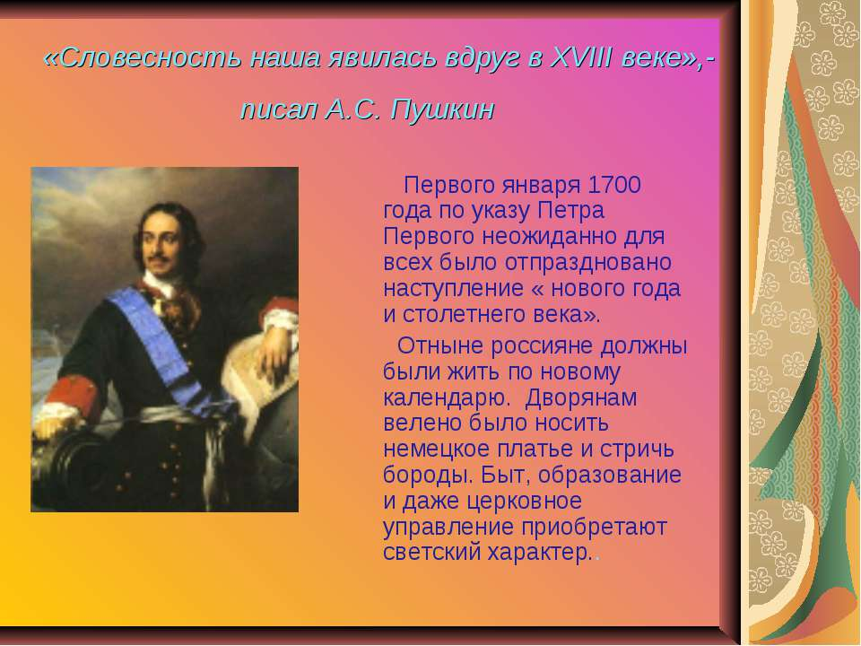 «Словесность наша явилась вдруг в XVIII веке»,- писал А.С. Пушкин  Пе...