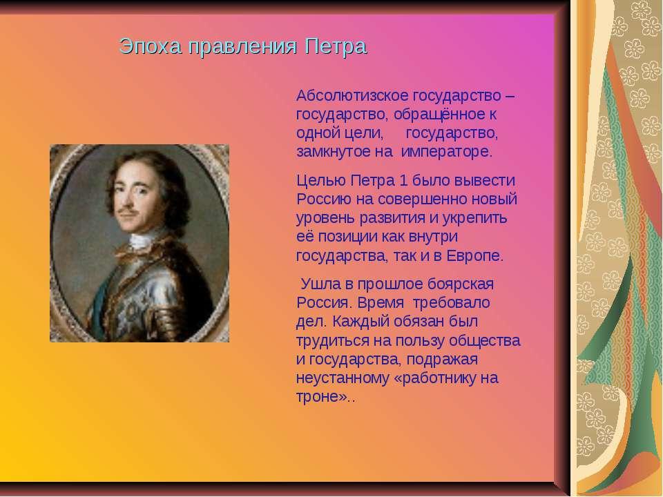 Эпоха правления Петра Абсолютизское государство – государство, обращённое к о...