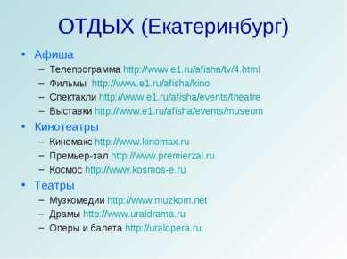 ОТДЫХ (Екатеринбург) Афиша Телепрограмма http://www.e1.ru/afisha/tv/4.html Фи...