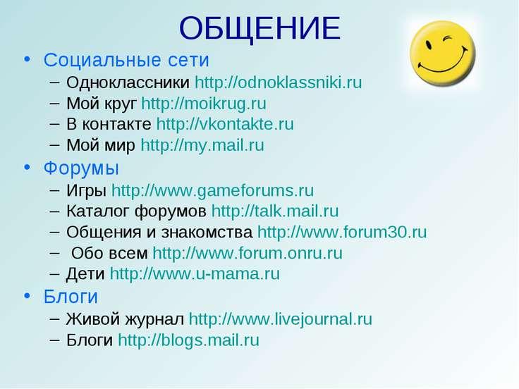 ОБЩЕНИЕ Социальные сети Одноклассники http://odnoklassniki.ru Мой круг http:/...