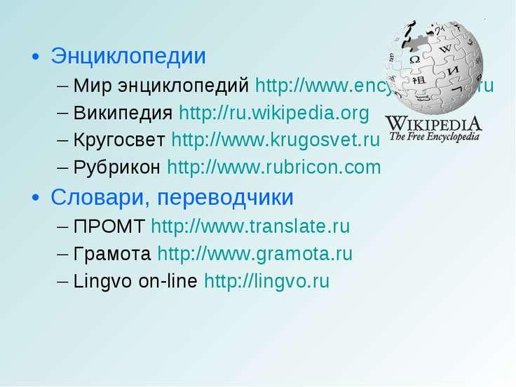 Энциклопедии Мир энциклопедий http://www.encyclopedia.ru Википедия http://ru....
