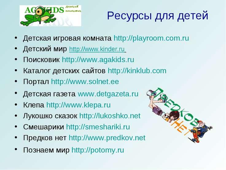 Ресурсы для детей Детская игровая комната http://playroom.com.ru Детский мир ...