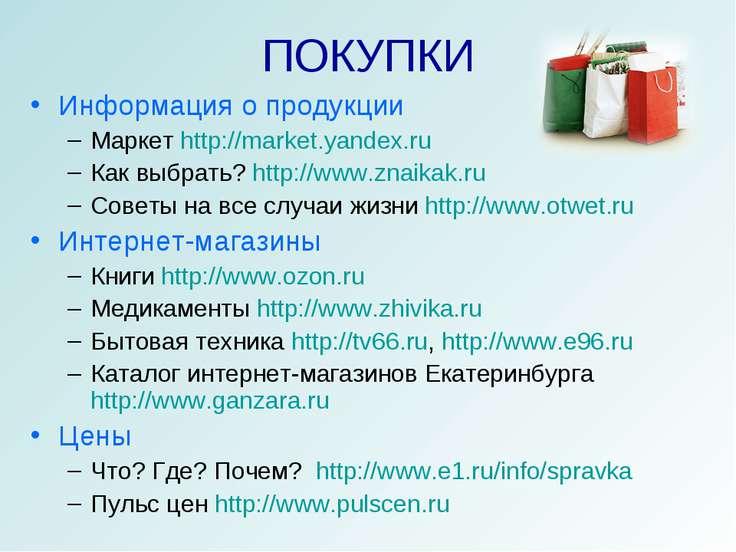 ПОКУПКИ Информация о продукции Маркет http://market.yandex.ru Как выбрать? ht...