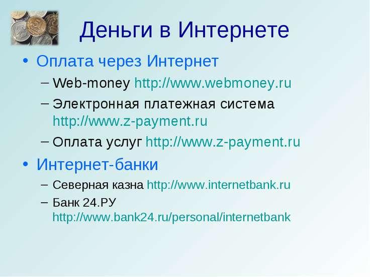 Деньги в Интернете Оплата через Интернет Web-money http://www.webmoney.ru Эле...