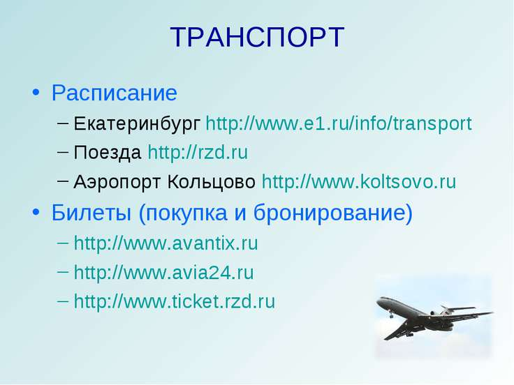 ТРАНСПОРТ Расписание Екатеринбург http://www.e1.ru/info/transport Поезда http...