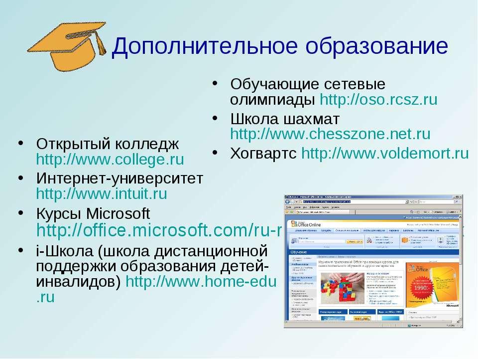 Дополнительное образование Открытый колледж http://www.college.ru Интернет-ун...