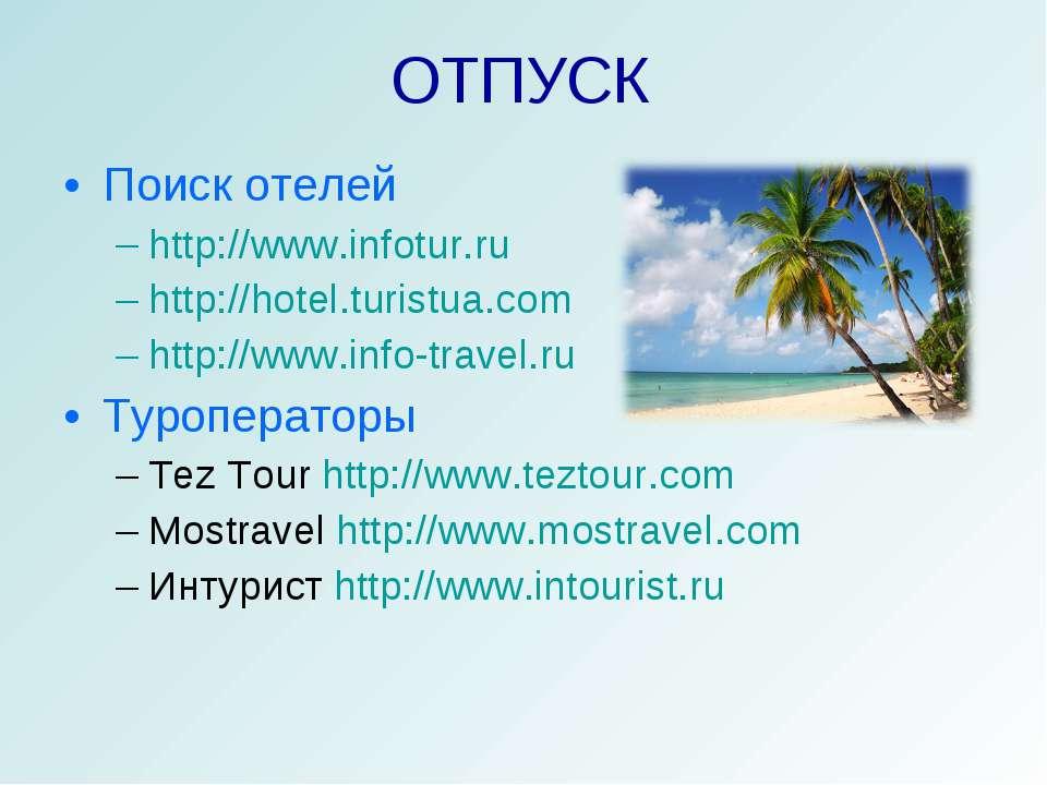 Поиск отелей http://www.infotur.ru http://hotel.turistua.com http://www.info-...
