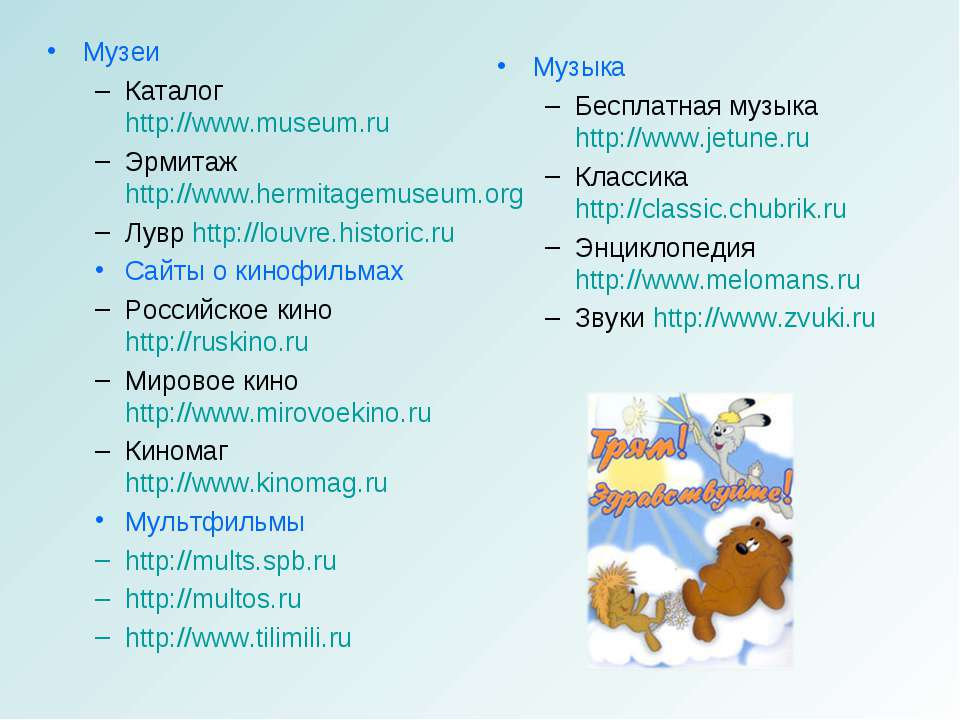 Музеи Каталог http://www.museum.ru Эрмитаж http://www.hermitagemuseum.org Лув...