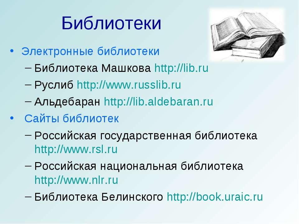 Библиотеки Электронные библиотеки Библиотека Машкова http://lib.ru Руслиб htt...