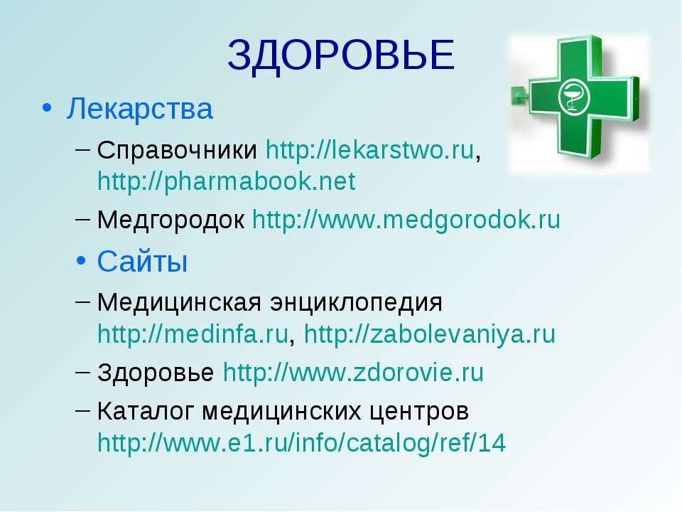 ЗДОРОВЬЕ Лекарства Справочники http://lekarstwo.ru, http://pharmabook.net Мед...