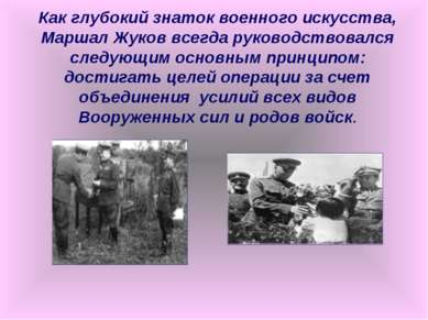Как глубокий знаток военного искусства, Маршал Жуков всегда руководствовался ...