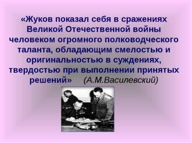 «Жуков показал себя в сражениях Великой Отечественной войны человеком огромно...