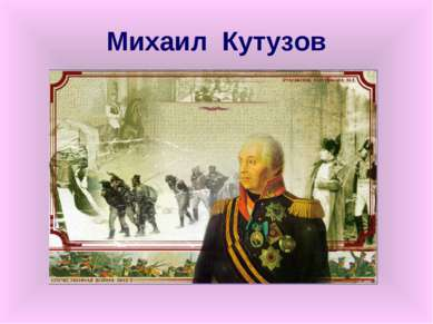 Михаил Кутузов