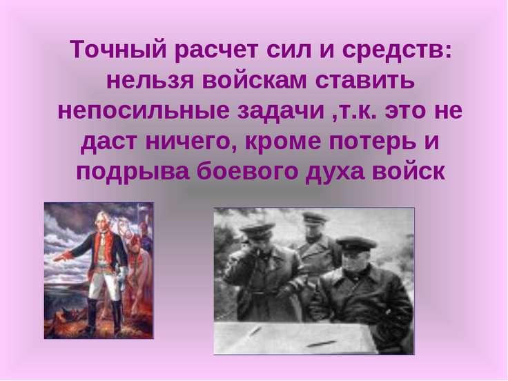 Точный расчет сил и средств: нельзя войскам ставить непосильные задачи ,т.к. ...