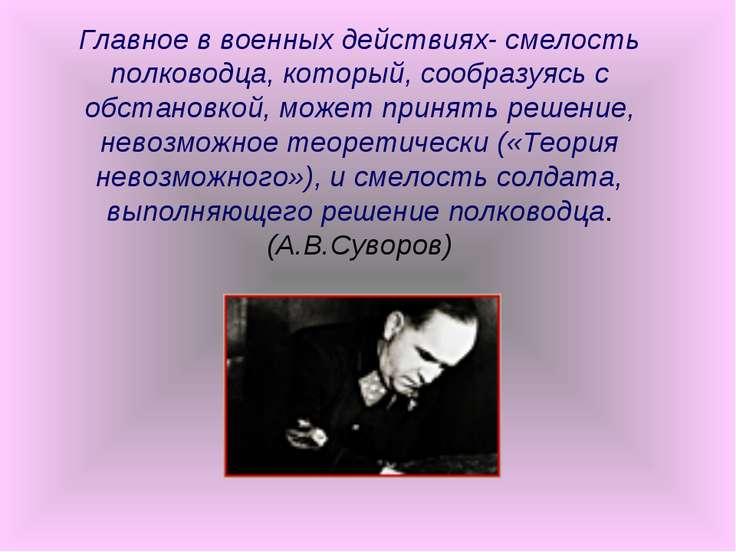Главное в военных действиях- смелость полководца, который, сообразуясь с обст...