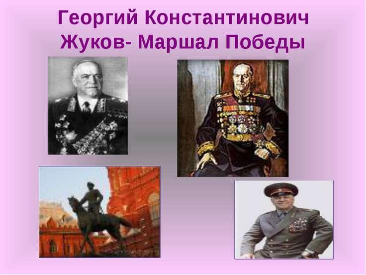 Георгий Константинович Жуков- Маршал Победы