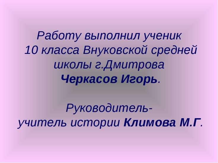 Работу выполнил ученик 10 класса Внуковской средней школы г.Дмитрова Черкасов...