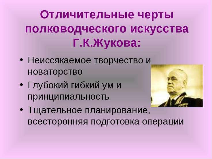 Отличительные черты полководческого искусства Г.К.Жукова: Неиссякаемое творче...