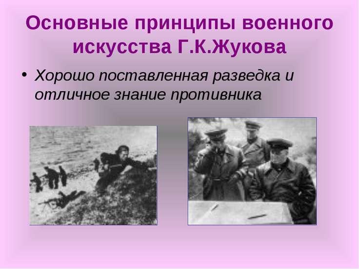 Основные принципы военного искусства Г.К.Жукова Хорошо поставленная разведка ...