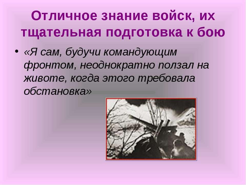 Отличное знание войск, их тщательная подготовка к бою «Я сам, будучи командую...