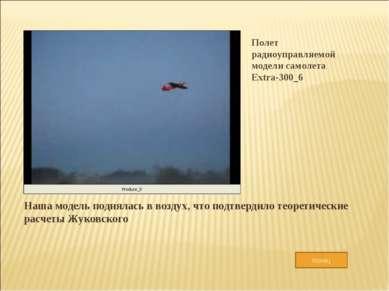 Конец Полет радиоуправляемой модели самолета Extra-300_6 Наша модель поднялас...