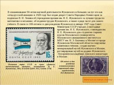 Министров СССР учредил 2 ежегодные премии им. Н. Е. Жуковского, стипендии им....