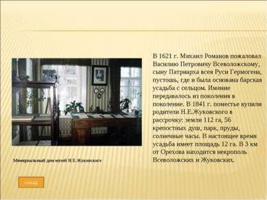 В 1621 г. Михаил Романов пожаловал Василию Петровичу Всеволожскому, сыну Патр...