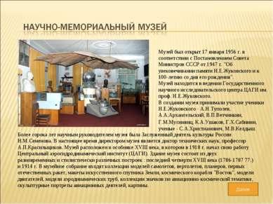 Русско-Балтийском заводе в 1915 г. Музей был открыт 17 января 1956 г. в соотв...
