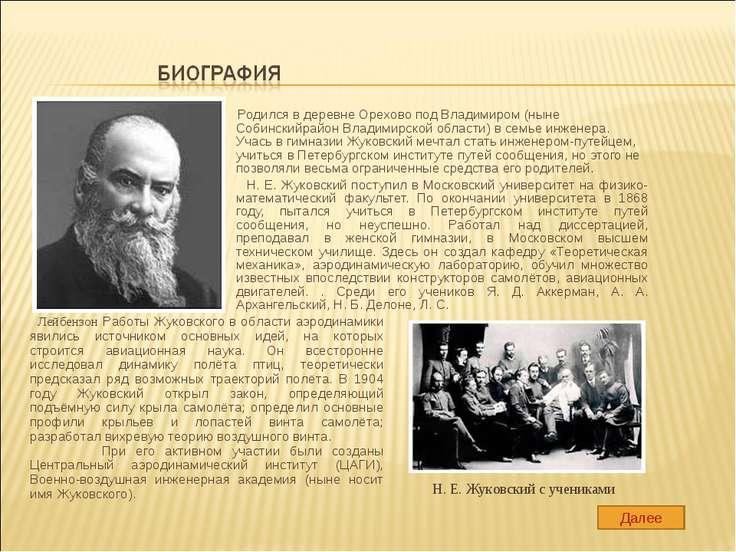 Родился в деревне Орехово под Владимиром (ныне Собинскийрайон Владимирской об...
