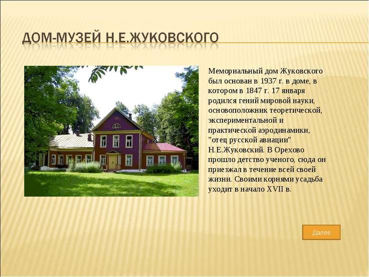 Мемориальный дом Жуковского был основан в 1937 г. в доме, в котором в 1847 г....