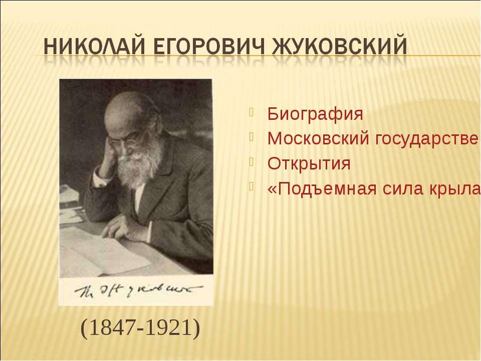 Биография Московский государственный технический университет имени Н. Э. Баум...