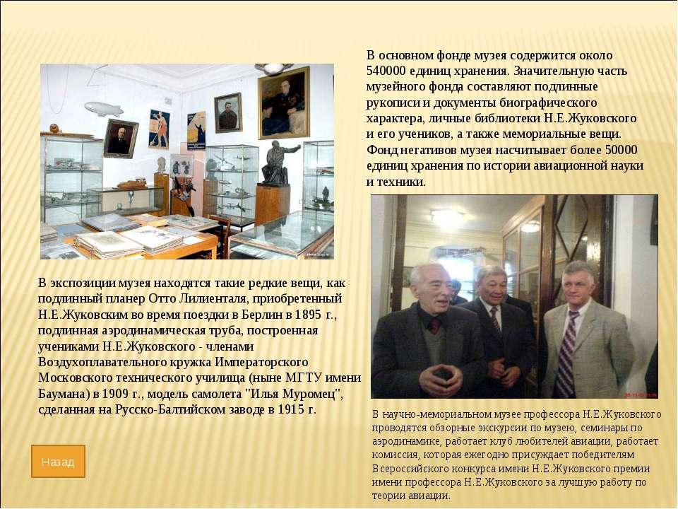 В основном фонде музея содержится около 540000 единиц хранения. Значительную ...