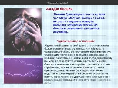 Типы газовых разрядов Веками бушующая стихия пугала человека. Молнии, бьющие ...
