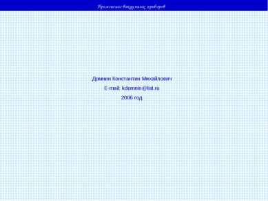 Применение вакуумных приборов Домнин Константин Михайлович E-mail: kdomnin@li...